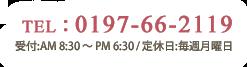 TEL:0197-66-2119
